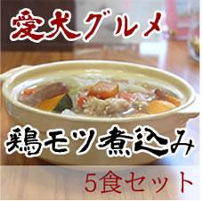 鶏モツ煮込み 5食セット