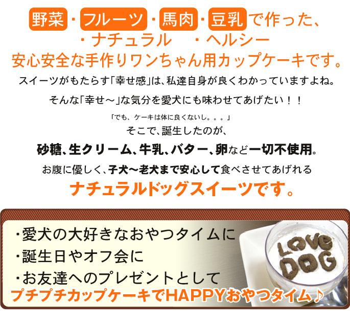 野菜・フルーツ・馬肉。・豆乳で作った、ナチュラル・ヘルシー・安心安全な手作りワンちゃん用カップケーキです。砂糖、生クリーム、牛乳、バター、卵など一切不使用。子犬〜老犬まで安心して食べさせてあげられるナチュラルドッグスイーツです
