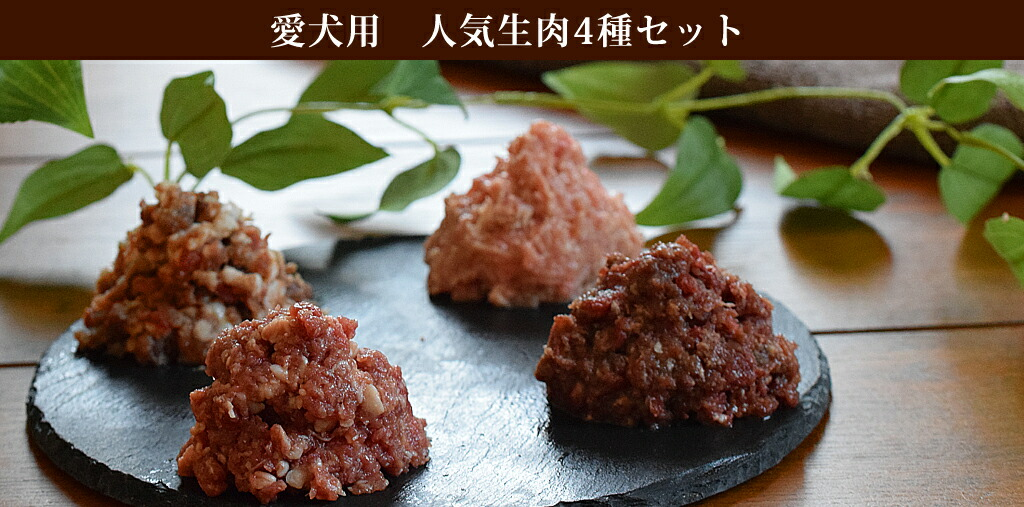 生肉セット