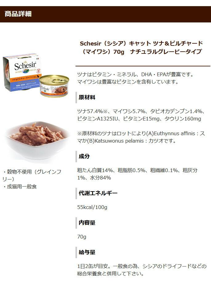 Schesir(シシア)キャット 穀物不使用 グレインフリー 成猫用