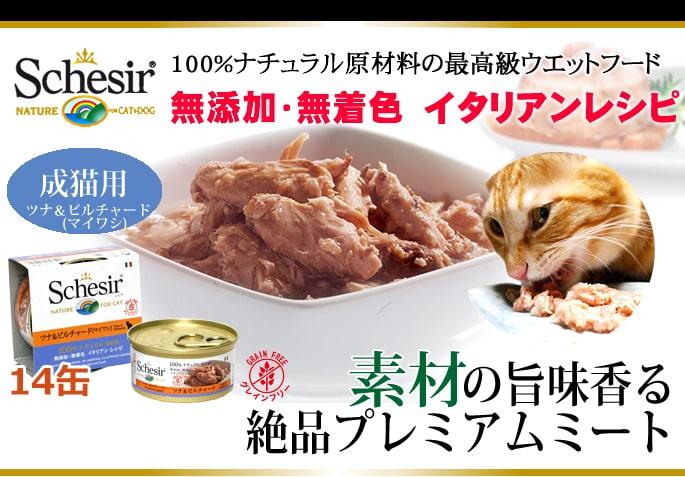 Schesir(シシア)/キャット ツナ&ピルチャード 猫缶
