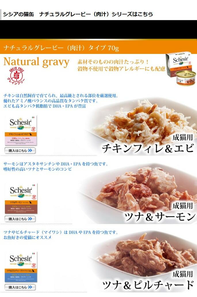 シシアの猫缶 ナチュラルグレービー 肉汁 シリーズはこちら