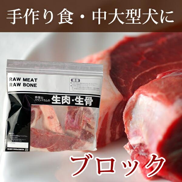 食べごたえ抜群 ラム肉ブロック