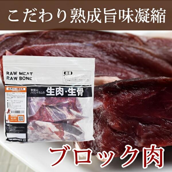 旨味凝縮の熟成エゾ鹿肉ブロックタイプ
