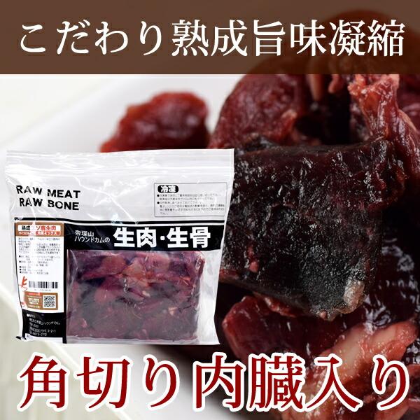 栄養満点の内臓入り 熟成エゾ鹿角切り内臓MIX