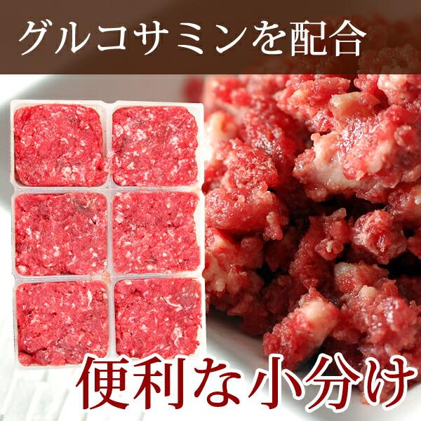 グルコサミン配合で関節にも配慮 グルコサミン馬肉
