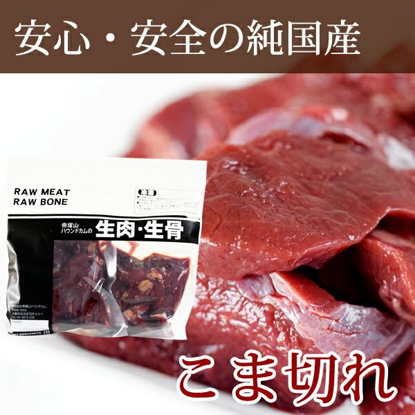 純国産の馬肉 国産馬肉こま切れタイプ