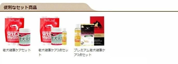 便利なセット商品