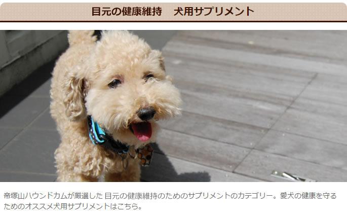 涙やけの健康に 犬用サプリメント