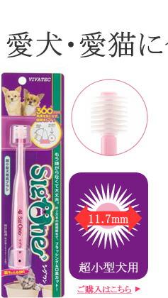 ビバテック ペット歯ブラシ シグワン 超小型犬用歯ブラシ