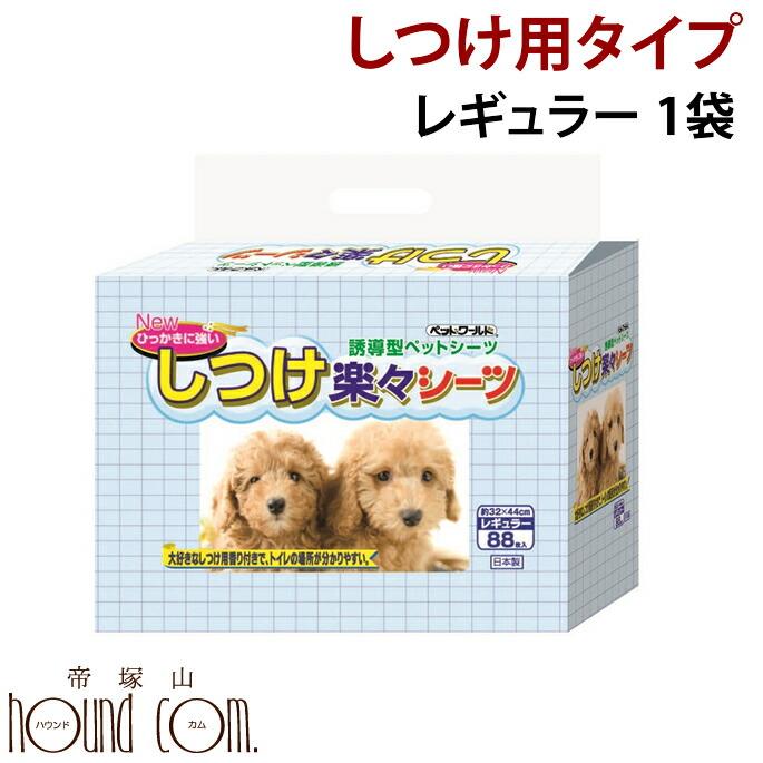 トイレのしつけに♪ しつけ用ペットシーツ レギュラーサイズ 1枚14.6円〜