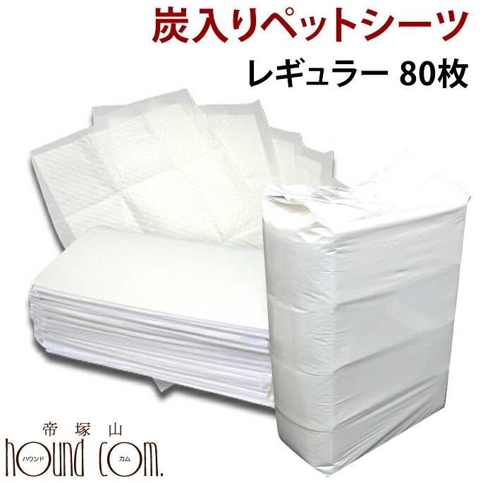 厚型スーパーペットシーツ レギュラーサイズ 1枚11.6円〜