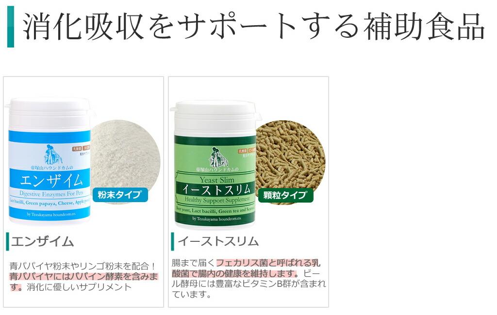 消化吸収をサポートする補助食品