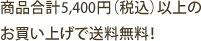 商品合計5000円以上のお買い上げで送料無料!