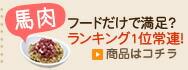 【馬肉】楽天生肉部門堂々1位