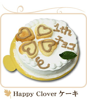 Happy Clover ケーキ