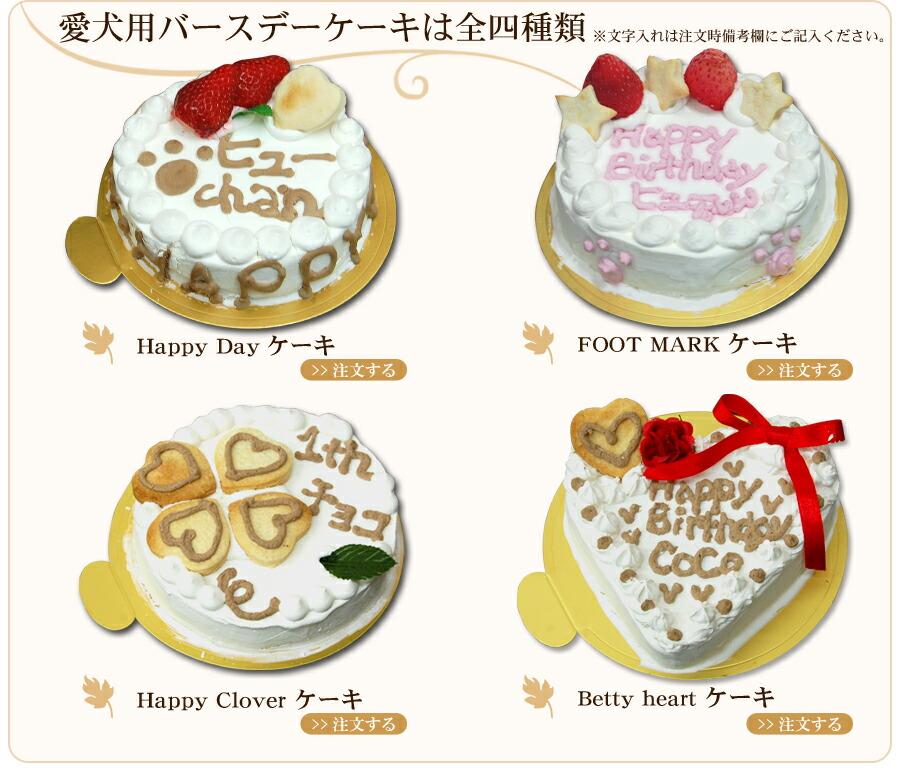 愛犬用バースデーケーキは全二種類
