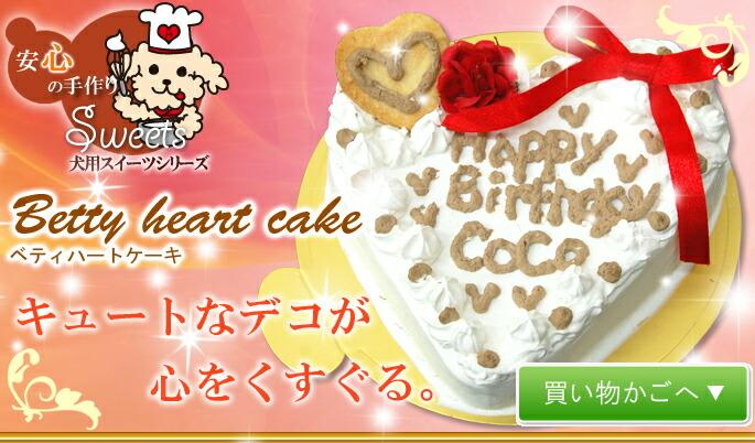 キュートなデコが心をくすぐる Betty Heart ケーキ【ベティハートケーキ】