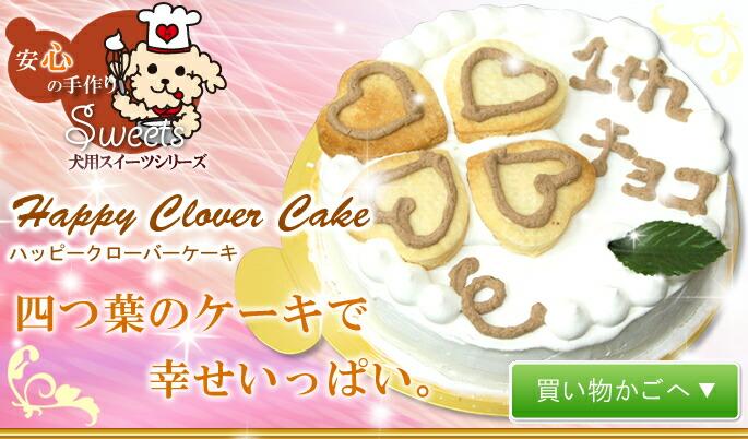 キュートなデコが心をくすぐる♪ Happy Clover ケーキ【ハッピークローバーケーキ】