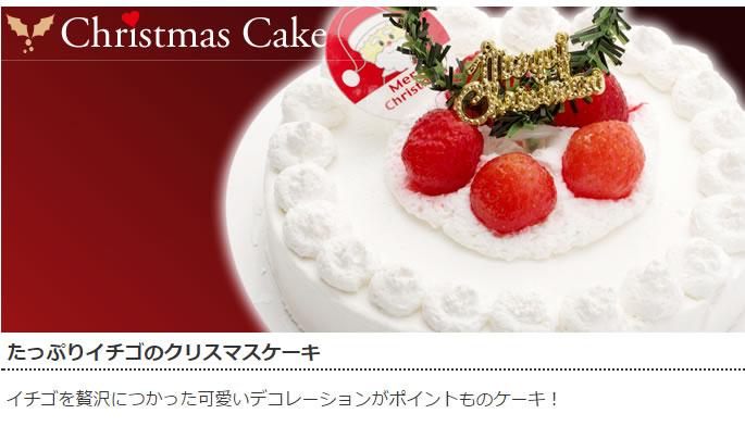 たっぷりイチゴのクリスマスケーキ