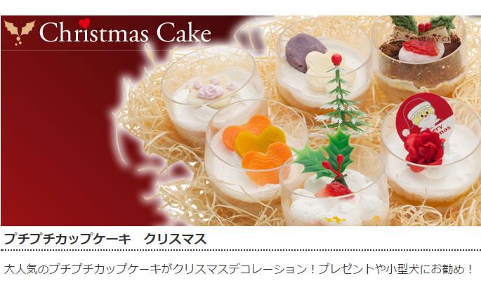 プチプチカップケーキ クリスマス