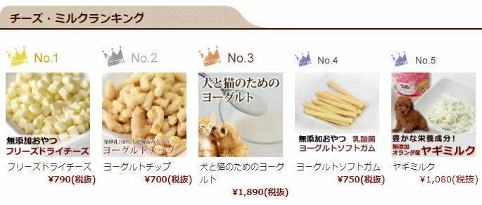 チーズ・ミルクランキング
