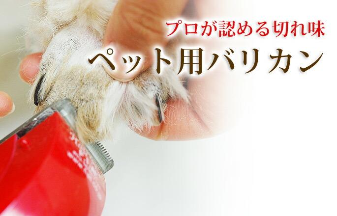 ペット用バリカン ドッグヘアーペン