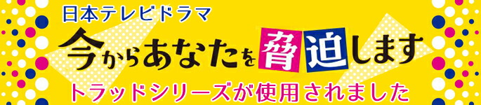 日本テレビドラマ【今日あなたを脅迫します。】でASHU トラッドカラーが使用されています!