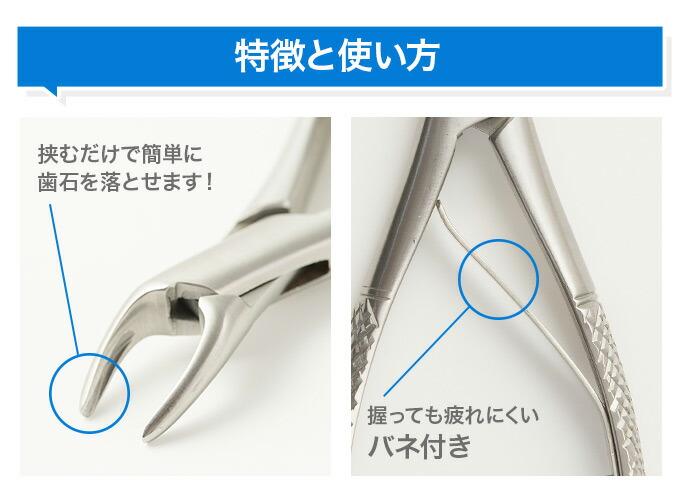石取りペンチの特徴と使い方