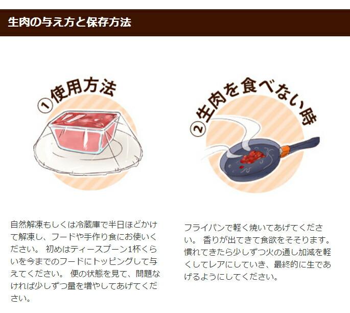 生肉の与え方と保存方法1