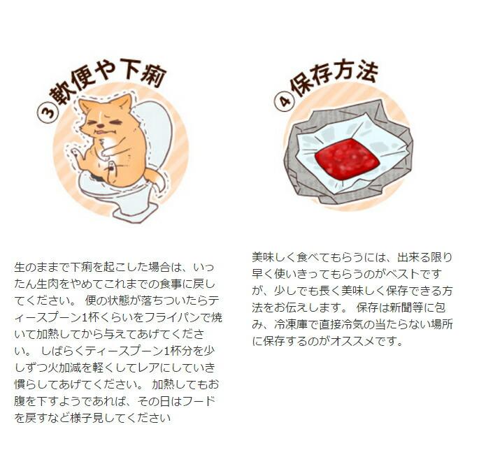 生肉の与え方と保存方法2