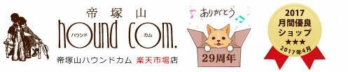 帝塚山ハウンドカム楽天市場店