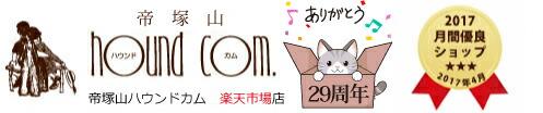 帝塚山ハウンドカム楽天市場店(猫サイド)