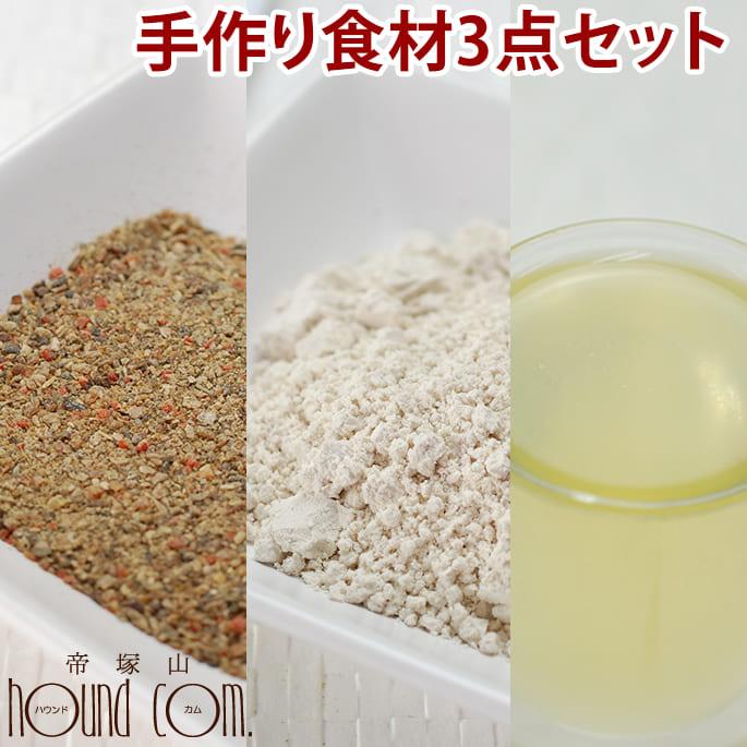 リブレパワー 健康オメガ3オイル 酵素パワー元気 手作り食材3点セット