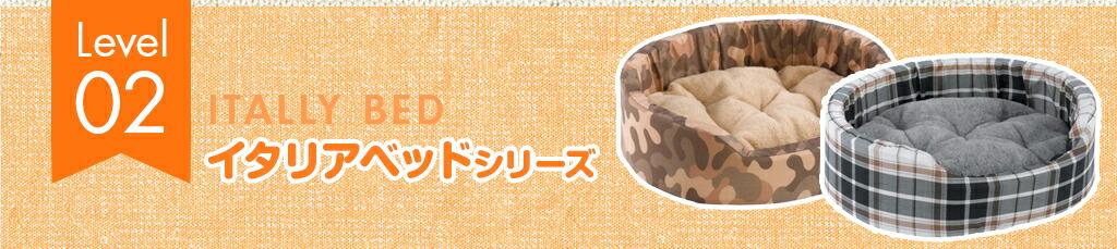 ほっと、あったか 秋冬ベッド特集