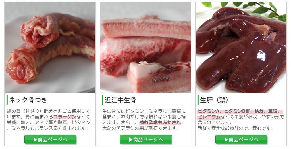栄養豊富な商品一覧