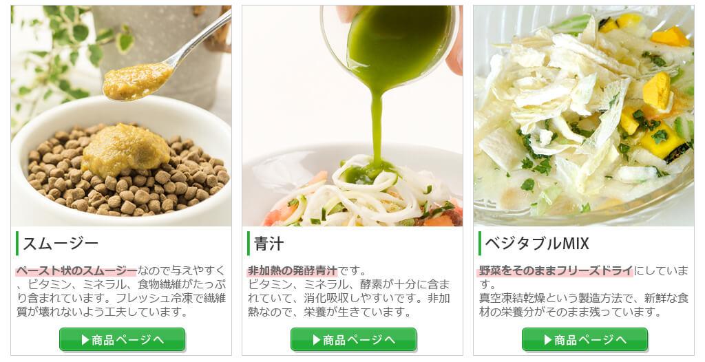 手作り食に野菜をプラス!