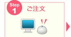 step1ご注文