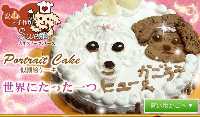 あなたの思い出の写真から作るケーキ。世界にたったひとつ【似顔絵ケーキ】