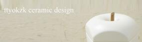 ttyokzk ceramic design (岡崎達也)