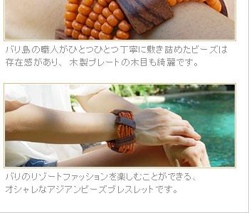 バリのリゾートファッションを楽しむことができる、オシャレなアジアンビーズブレスレットです。