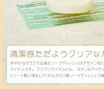 バリのきれいなガラスで出来たソープディッシュはデザイン性と実用性を併せ持った使いやすいアイテムです。