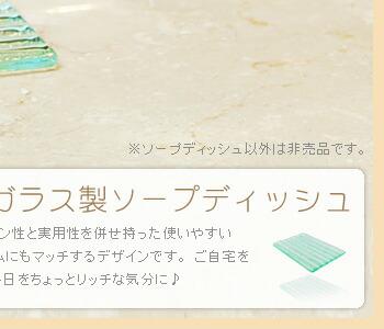 アジアンアイテムにも、モダンなアイテムにもマッチするデザインです。ご自宅をリゾート風に演出してくれるガラス製ソープディッシュで毎日をちょっとリッチな気分に♪