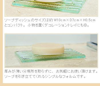 厚みが薄い分、場所を取らずにお気軽にお使い頂けます。ソープを引き立ててくれるシンプルなフォルムです。