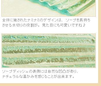 ソープディッシュの表側には自然な凹凸があり、ナチュラルなハンドメイドの温かみを感じることが出来ます。