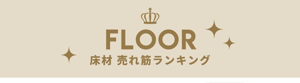 床材 売れ筋ランキング