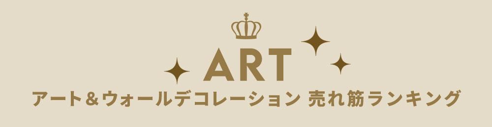 アート&ウォールデコレーション売れ筋ランキング