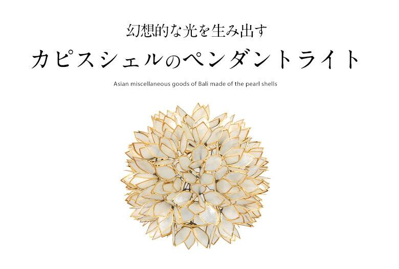 お花みたいなペンダントランプ