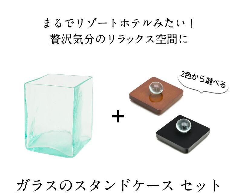 ガラスのスタンドケースセット