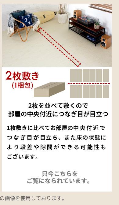 2枚敷き1梱包 2枚を並べて敷くのでお部屋の中央付近につなぎ目が目立つ